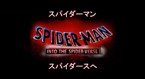 Homem-Aranha: No Aranhaverso ganha abertura impressionante de anime